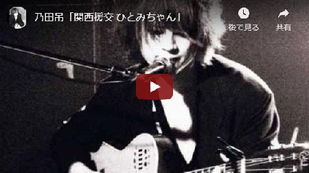 YouTube 乃田吊「関西援交 ひとみちゃん」
