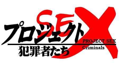 プロジェクトSEX