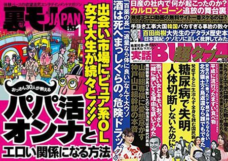 町田さんの活躍の舞台と言えば、『裏モノJAPAN』と『BUNKA超タブー』。 いずれもオトナ箱ユーザーなら最高に楽しめる愉快な雑誌です。
